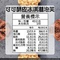 營養標示_201026_7.jpg