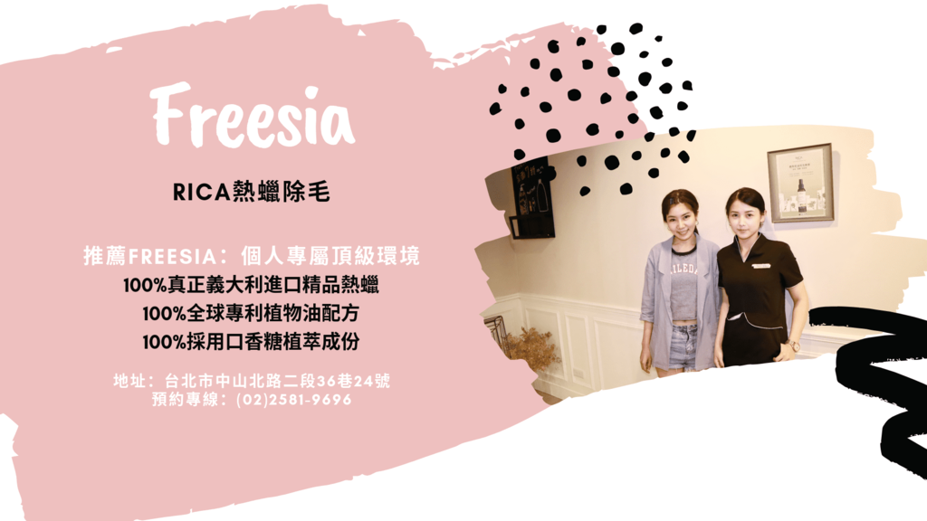 【台北Freesia專業熱蠟除毛】您有毛毛的困擾嗎?熱蠟除毛可以維持多久?除毛該選哪種方式最好?