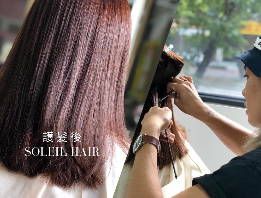 SOLEIL HAIR 台北中山區髮廊