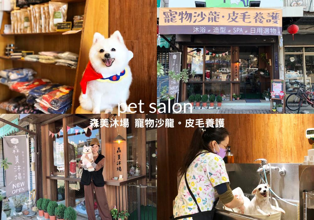 寵物美容店家推薦.png
