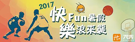 籃球夏日活動Banner_950x300.png
