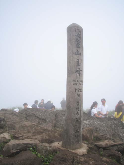 小百岳之---七星山  (NO--1) 080