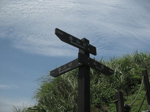 雞籠山+基隆嶼 036