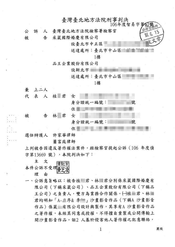 臺灣臺北地方法院刑事判決(1070615)-1.jpg