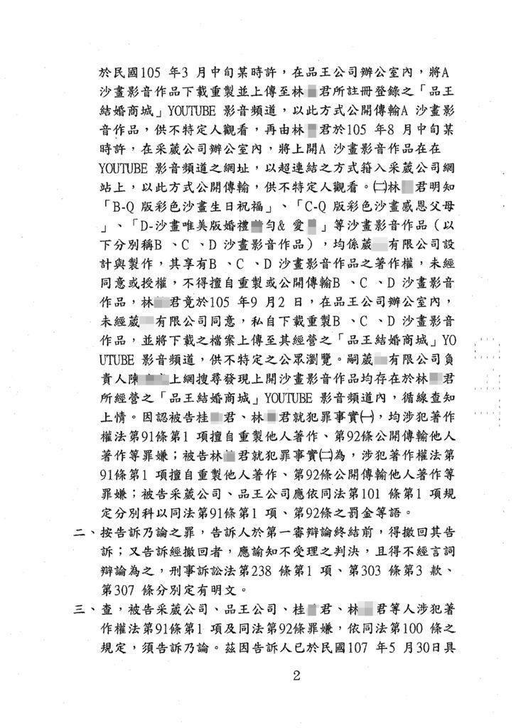 臺灣臺北地方法院刑事判決(1070615)-2.jpg