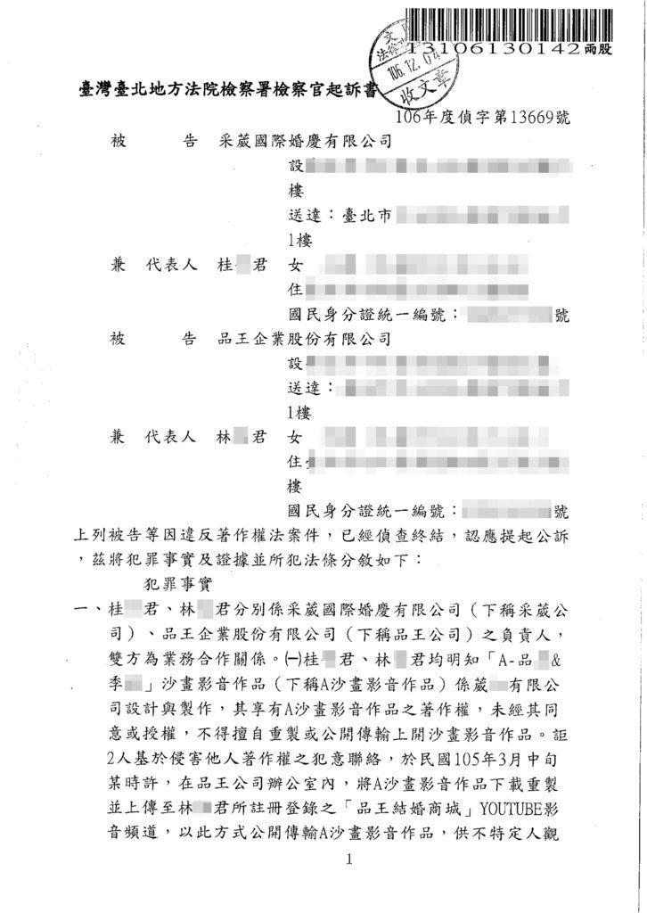 臺灣臺北地方法院檢察署檢察官起訴書(1061204) (1)-1.jpg