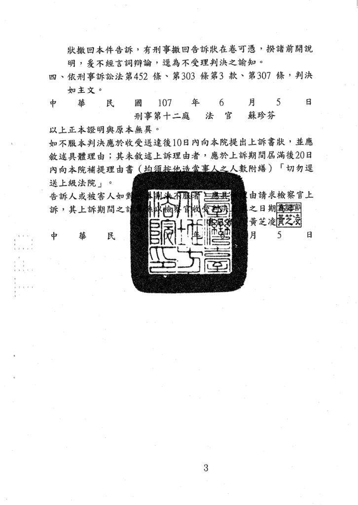 臺灣臺北地方法院刑事判決(1070615)-3.jpg