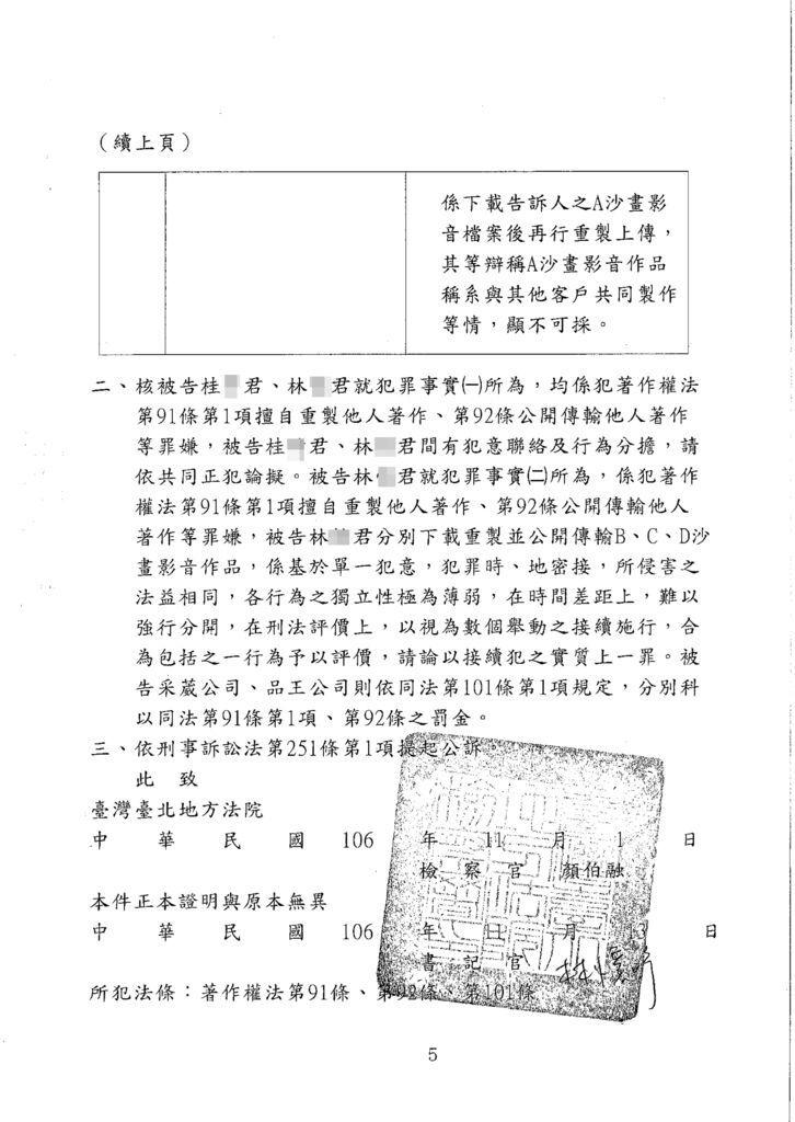 臺灣臺北地方法院檢察署檢察官起訴書(1061204) (1)-5.jpg