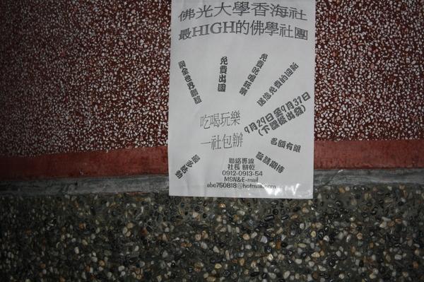 挖~~~香海社