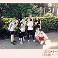 2013_08_04陽光13小隊.jpg