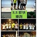 2013_08_08慶祝父親節-8.8健康快樂跑-安平大圈圈15K (感謝團長,美月,鈺珊補給).jpg