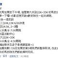 2013_06_24 6月最後一週夜訓時間表