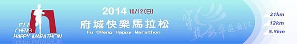2014府城快樂馬拉松