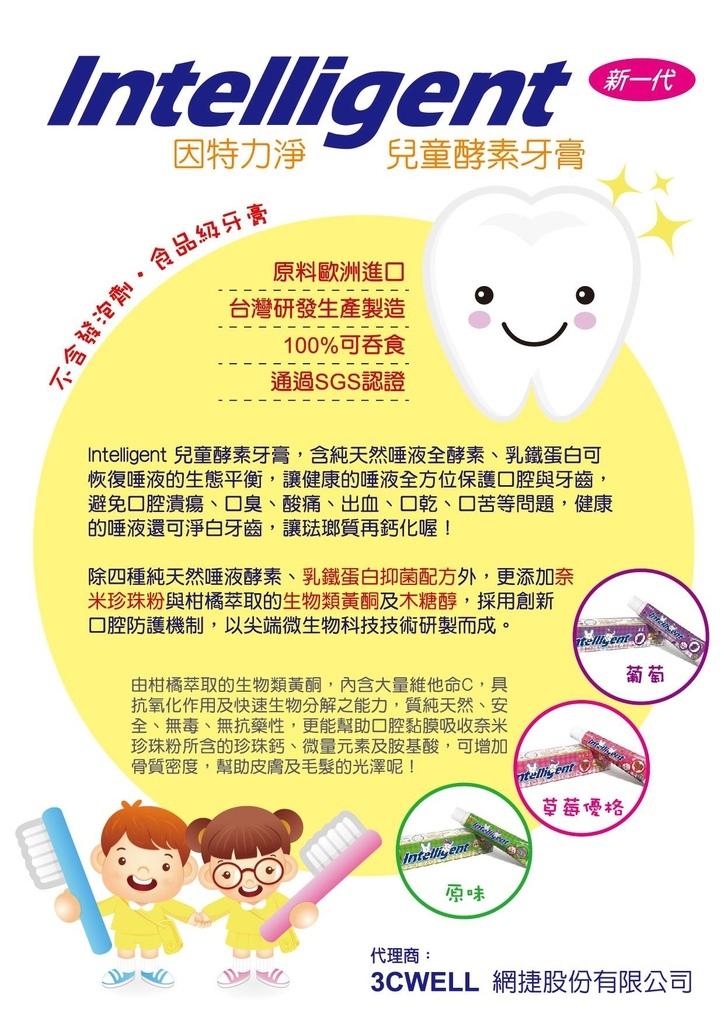 因特力淨Intelligent酵素牙膏-3
