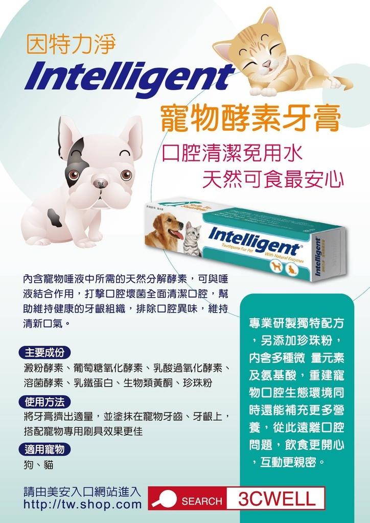 因特力淨Intelligent酵素牙膏-4