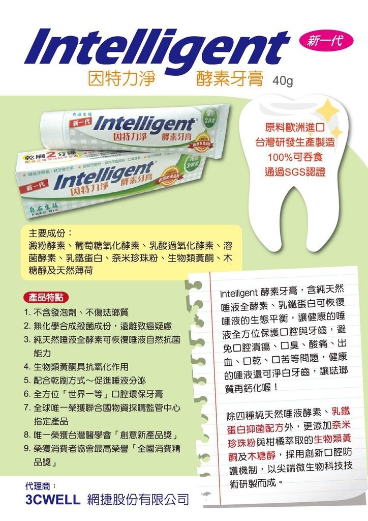 因特力淨Intelligent酵素牙膏-5