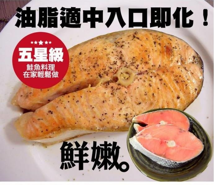 五餅二魚海鮮-鮭魚-1