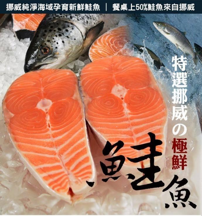 五餅二魚海鮮-鮭魚