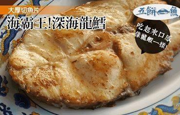 五餅二魚海鮮-深海龍鱈