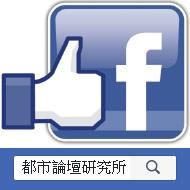 都市FB.jpg