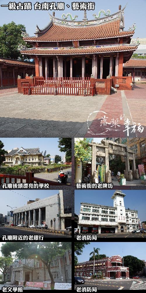 台南孔廟、藝術街.jpg