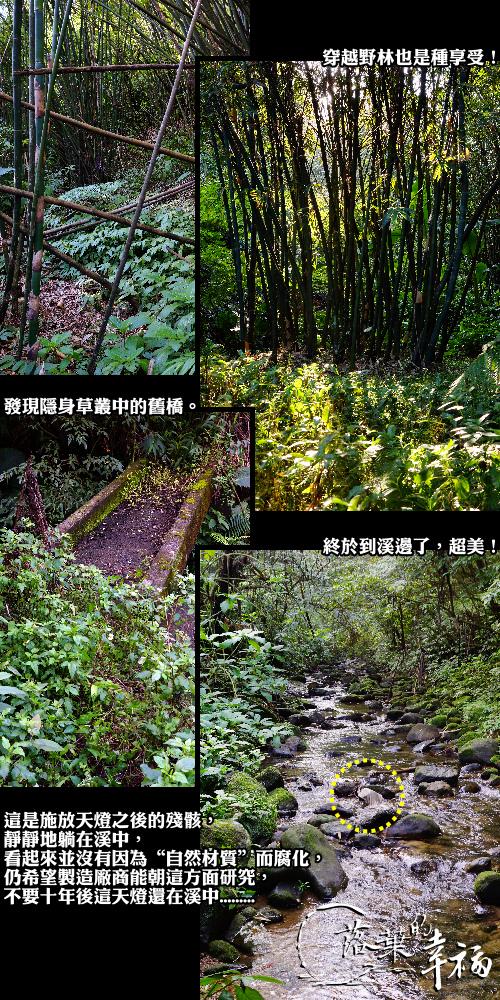 菁桐朔溪(3).jpg