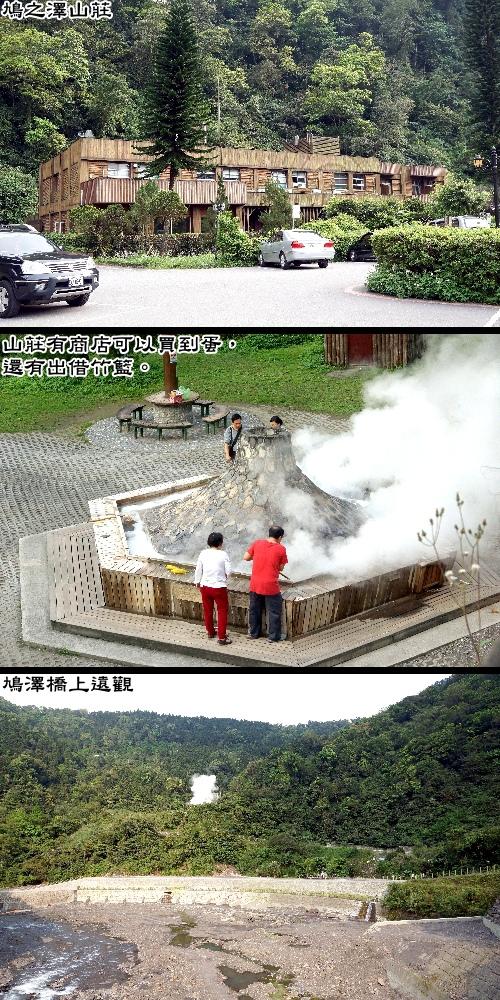 鳩之澤(1).jpg