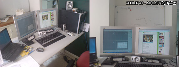 2008.03.20 - ADCAST 的辦公室