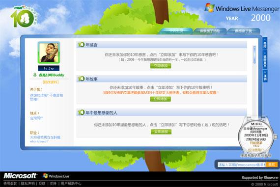 MSN 10 年紀念