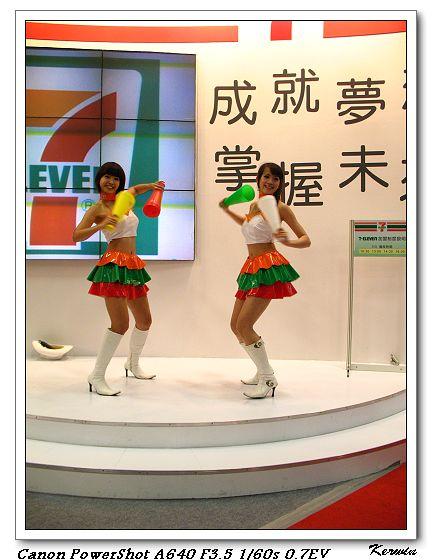 7-11舞蹈SG