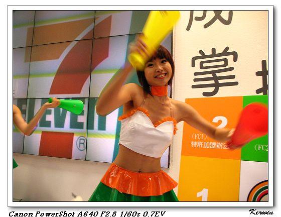 7-11跳舞短髮SG