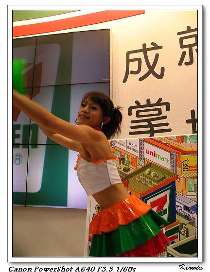 7-11跳舞長髮SG