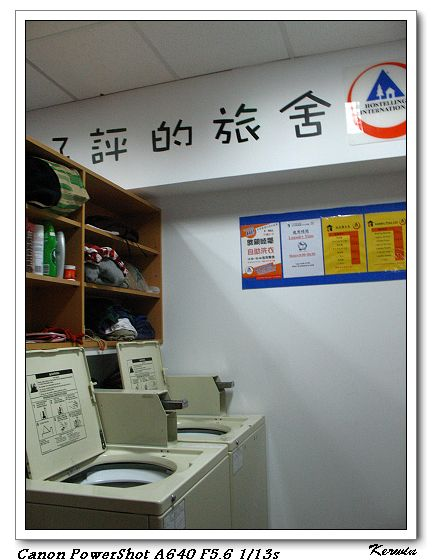 青年旅舍-洗衣場