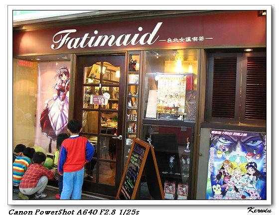 台北地下街-女僕的店