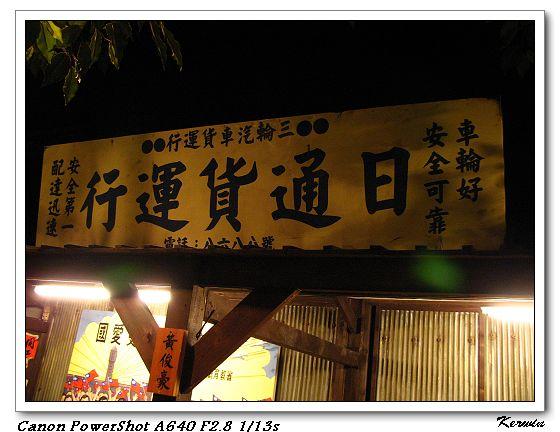 台灣香蕉新樂園