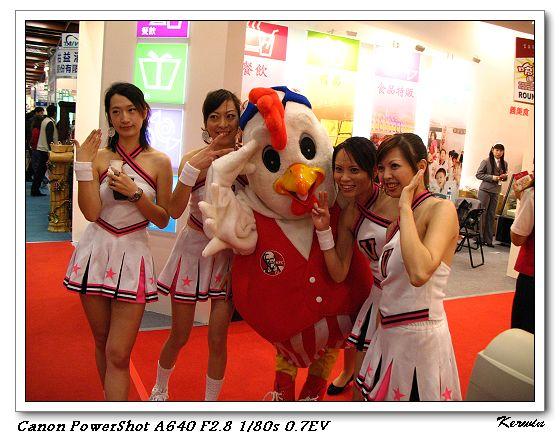 展覽展-KFC