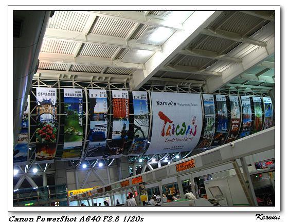 台灣出境-小港機場
