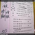永隆小吃 (5).jpg
