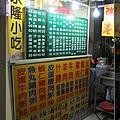永隆小吃 (7).jpg