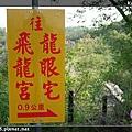 牛埔村 (34).jpg