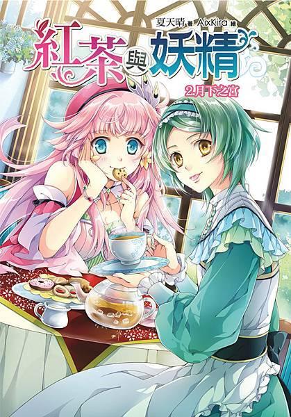紅茶與妖精卷二正★封面SSSSS.jpg