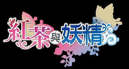 紅茶logo21015.png