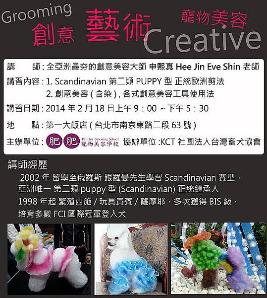 S-創意藝術美容講習會DM_10212