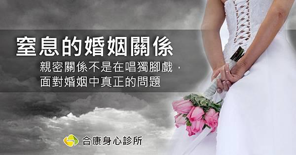 合康身心診所-窒息的婚姻關係