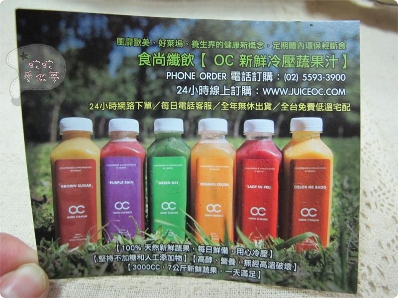 網購|100∥ 食尚纖飲*OC新鮮冷壓蔬果汁,100%天然新...