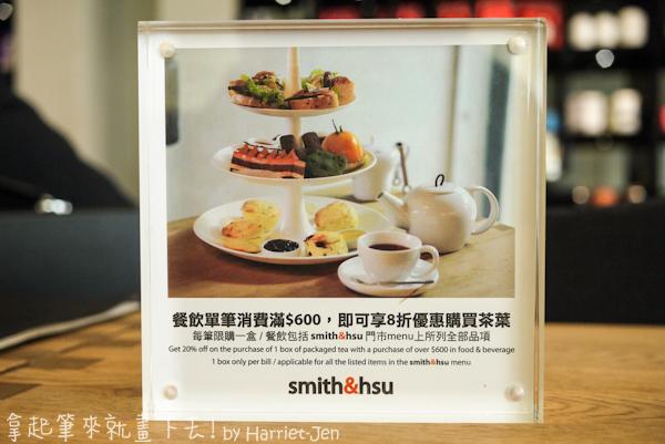 smith&hsu-06