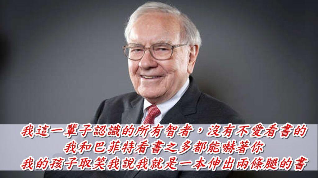 蒙格於1948年取得哈佛法學博士後,在1965年之前自營事務所,擔任房地產律師。在巴菲特主張下,他放棄了法律的專職,專心致力於管理投資事業。    兩人在1959年相識以來,即成為親密的朋友和投資夥伴,並共同創造了波克夏公司的投資傳奇。相對於巴菲特的全球知名度,蒙格卻以低調為樂,並刻意把自己的財富恰好保持在富比世富豪榜的水準之下。下面這段話,是巴菲特提出「如何選擇合夥人的建議」,就是蒙格的寫照:    「首先,要找比你更聰明、更有智慧的人。找到他之後,請他別炫耀他比你高明,這樣你就能夠因為許多源自他的想法和建議的成就而得到讚揚。在你犯下損失慘重的錯誤時,他既不會事後諸葛,也不會生你的氣。他還應該是個慷慨大方的人,會投入自己的錢並努力為你工作而不計報酬。最後,在結伴同行的漫漫長路上,這位夥伴還能不斷給你帶來快樂。」