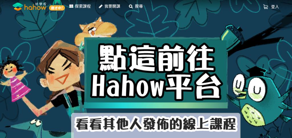 點這前往觀看Hahow平台看看其他人發佈的線上課程