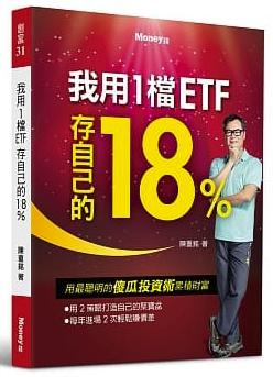 我用1檔ETF存自己的18%.新手ETF投資推薦?  窮查理一世建議要踏入投資理財這個領域,前提要先充實好自己的大腦,  人家說投資自己的大腦這一生最划算的行動,  想要靠投資理財賺錢並且提早退休,你需要的不是看哪位名嘴買了什麼就跟風,  你需要的是先把自己的基本功打好,馬步紮穩,  萬丈高樓平地起,你沒有好的基本功是很容易跌下去的,  窮查理一世當初為了求快而去投資坊間所謂的「快速獲利投資清單」,  結果不到一個月就慘賠近30萬台幣...  窮查理一世得到的教訓就是,欲速則不達,慢才是快,  這句話可能需要歷經過一些風風雨雨才能體悟到,  所以,窮查理一世建議新手們都要先透過學習來增加自己對投資理財的認知,  可以買書回來看或報名一些投資理財課程來充實自我,  別小看這些看似平凡的小動作,未來你會很慶幸自己當初曾經努力學習過,  窮查理一世推薦的書籍是陳重銘老師的「我用1檔ETF存自己的18%」,  陳重銘老師是教如何透過ETF配息穩穩創造現金流,以及如何利用ETF變相賺價差的方式創造超過6%的投報率,