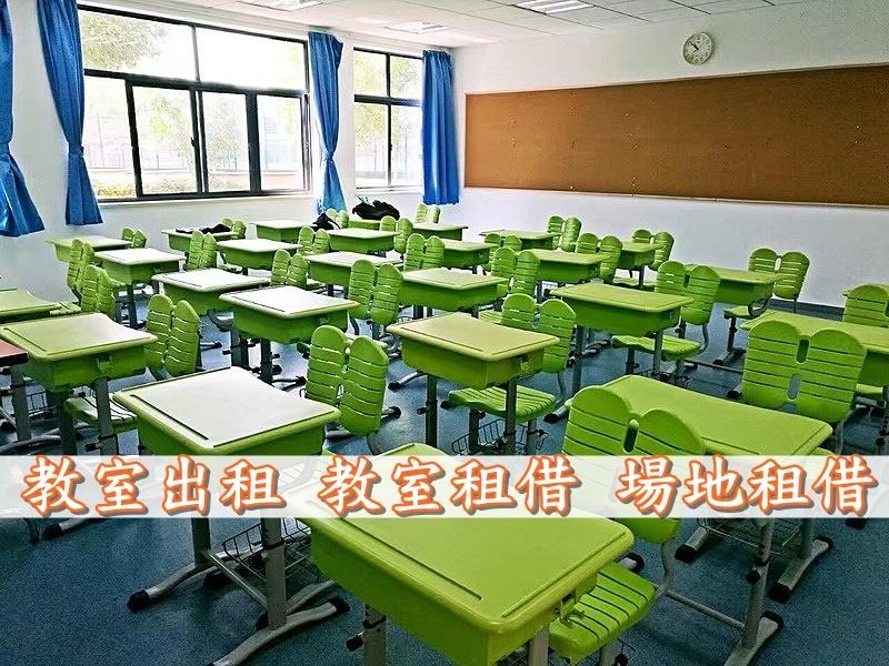 教室出租這種又稱教室租借場地租借.jpg